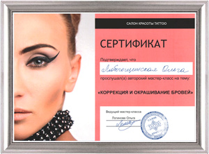 Сертификат перманентный макияж бровей Краснодар
