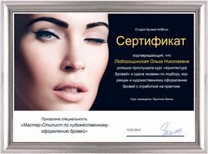 Сертификат татуаж бровей краснодар