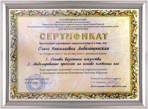 Сертификат татуаж бровей
